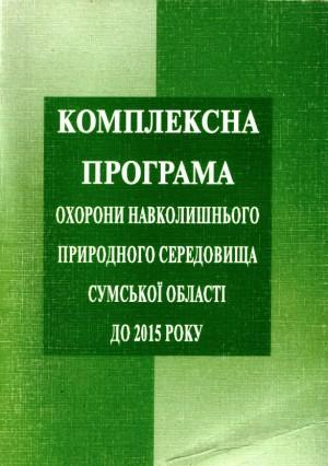 Програма моніторингу довкілля Сумської області на 2011 – 2015 роки