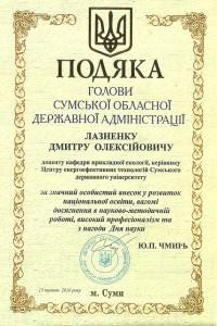 Подяка губернатор 2010